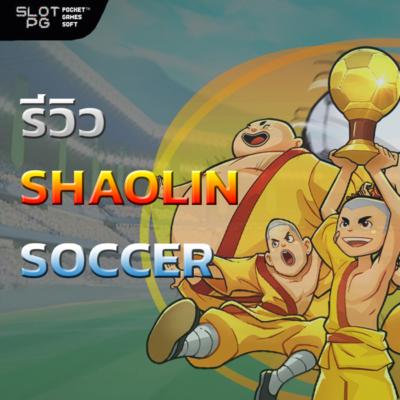 slotxo Shaolin Soccer
