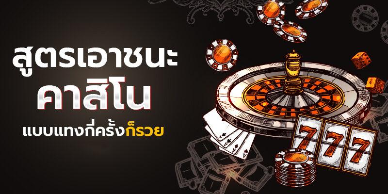 slotxo-casino